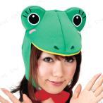 どうぶつますく カエル ハロウィン 衣装 プチ仮装 変装グッズ コスプレ パーティーグッズ 帽子 ぼうし キャップ かぶりもの 動物 アニマル
