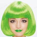 カラフルウィッグ ライムグリーン ハロウィン 衣装 プチ仮装 変装グッズ コスプレ パーティーグッズ かつら カツラ 髪の毛 かぶりもの ボブヘアー