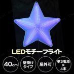取寄品  LED電池式ライト レンズシートモチーフ スター 40cm ブルー球