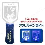 取寄品  アクリルペンライト サッカー日本代表Ver.