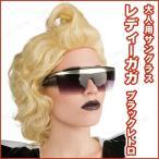 レディーガガサングラス(ブラックレトロ)ハロウィン衣装プチ仮装変装グッズコスプレパーティーグッズおもしろメガネめがね眼鏡面白い