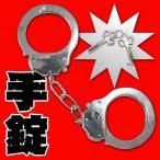 在庫処分  Uniton 手錠 ハロウィン 衣装 プチ仮装 変装グッズ コスプレ パーティーグッズ おもちゃの手錠