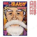 日本の偉人ヒゲ (2)水戸黄門 ハロウィン 衣装 プチ仮装 変装グッズ コスプレ パーティーグッズ ひげ 髭
