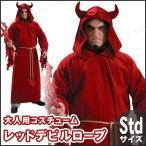 あすつくデビルロード(レッド)ハロウィン衣装仮装衣装コスプレコスチューム大人用男性用メンズパーティーグッズ悪魔サタンホラー