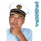 あすつくマドロスハットハロウィン衣装プチ仮装変装グッズコスプレパーティーグッズ帽子ぼうしキャップかぶりもの船長艦長ネイビー