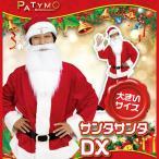 あすつく Patymo 大きいメンズサンタクロースDX ビッグサイズ クリスマスコスプレ 大人用 男性用 コスチューム 仮装 サンタ服 サンタ衣装 大