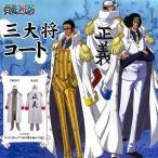 三大将コートONEPIECE(ワンピース)ハロウィン衣装仮装衣装コスプレコスチューム大人用男性用メンズパーティーグッズキャラクタ