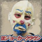 あすつくDXジョーカークラウンマスク(バットマン)ハロウィン衣装プチ仮装変装グッズコスプレパーティーグッズかぶりもの映画公式スー