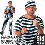囚人服・プリズナーマン(PrisonerMan)ハロウィン衣装仮装衣装コスプレコスチューム大人用男性用メンズパーティーグッズ白黒