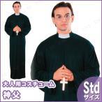 あすつく神父ハロウィン衣装仮装衣装コスプレコスチューム大人用男性用メンズパーティーグッズ牧師