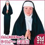 あすつくシスター修道女ハロウィン衣装仮装衣装コスプレコスチューム大人用女性用レディースパーティーグッズ修道服