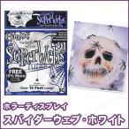 あすつくクモの巣・スパイダーウェブ(ホワイト)ハロウィン雑貨飾り装飾品蜘蛛の巣ネットくも