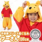 SAZAC(サザック) フリース着ぐるみ プーさん 子供用 130 パジャマ かわいい 可愛い 子ども用 こども用 ディズニー キャラクター キグルミ