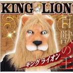 キングライオンパーティーグッズイベント用品プチ仮装変装グッズコスプレハロウィンマスクかぶりもの動物アニマル