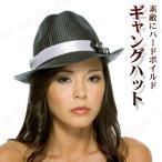 ギャングハット(バックル付き)(O/S)ハロウィン衣装プチ仮装変装グッズコスプレパーティーグッズ帽子ぼうしキャップかぶりものソフ