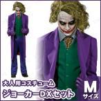 ジョーカーJoker大人用M(バットマン)ハロウィン衣装仮装衣装コスプレコスチューム男性用メンズパーティーグッズ映画キャラクター