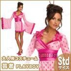 Playboy芸者大人用ハロウィン衣装仮装衣装コスプレコスチューム女性用レディースパーティーグッズ和風時代劇着物和装和服