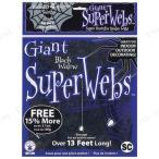 あすつくクモの巣・スパイダーウェブ(ブラック)ハロウィン雑貨飾り装飾品蜘蛛の巣ネットくも