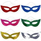 あすつく キラキラ ドミノマスク 6枚セット (色・柄指定不可) ハロウィン 仮装 衣装 変装グッズ コスプレ パーティーグッズ アイマスク ハーフマ