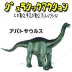 Jurassic Acition (ジュラシックアクション) アパトサウルス おもちゃ 玩具 オモチャ 人形 恐竜 アクションフィギュア 動く