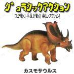 取寄品  Jurassic Acition (ジュラシックアクション) カスモサウルス ミニチュア 恐竜 アクションフィギュア 動く