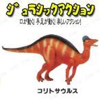 取寄品  Jurassic Acition (ジュラシックアクション) コリトサウルス ミニチュア 恐竜 アクションフィギュア 動く