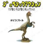 取寄品  Jurassic Acition (ジュラシックアクション) オビラプトル ミニチュア 恐竜 アクションフィギュア 動く