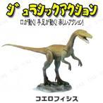 取寄品  Jurassic Acition (ジュラシックアクション) コエロフィシス ミニチュア 恐竜 アクションフィギュア 動く