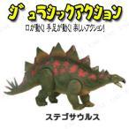 取寄品  Jurassic Acition (ジュラシックアクション) ステゴサウルス ミニチュア 恐竜 アクションフィギュア 動く