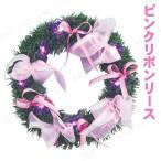 PVC リース ピンクリボン ピンクLED付き 25cm パーティーグッズ 飾り 玄関 クリスマスリース 雑貨 装飾