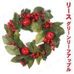 取寄品  リース グリーンリーフアップル 45cm クリスマス飾り 装飾 クリスマスパーティー グッズ 雑貨 クリスマスリース ドア飾り 壁飾り 大