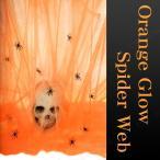 あすつく400cm(60g)クモの巣4スパイダー付(オレンジ)ハロウィン雑貨飾り装飾品蜘蛛の巣ネットくもスパイダーウェブ