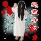 怨霊の女 貞子 ハロウィン 仮装 衣装 コスプレ コスチューム 大人用 女性用 レディース パーティーグッズ 和風 時代劇