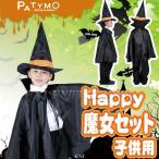 Patymo Happy 魔女セット 子供用 ハロウィン 子供 仮装 衣装 コスプレ コスチューム 子ども用 キッズ こども パーティーグッズ 魔女