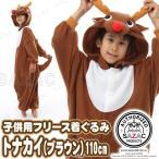 SAZAC(サザック) フリース着ぐるみ トナカイ ブラウン 子供用 110 ハロウィン 仮装 キッズ 子ども用 こども クリスマスコスプレ パーティ
