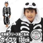SAZAC(サザック) フリース着ぐるみ ガイコツ 子供用 130 ハロウィン 仮装 衣装 コスプレ コスチューム キッズ 子ども用 こども ホラー