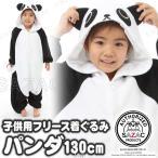 SAZAC(サザック) フリース着ぐるみ パンダ 子供用 130 ハロウィン 仮装 衣装 コスプレ コスチューム キッズ 子ども用 こども パーティー