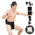 あすつく ドスコイ関取セット 黒 ハロウィン 衣装 仮装衣装 コスプレ コスチューム 大人用 男性用 メンズ パーティーグッズ お相撲さん 力士 すも