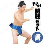 コスプレ 忘年会 ドスコイ関取セット 青 ハロウィン 衣装 仮装衣装 コスチューム 大人用 男性用 メンズ パーティーグッズ お相撲さん 力士 すもう