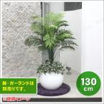 あすつく 人工観葉植物 光触媒 アレカヤシ 130cm 造花 お祝い 贈り物 プレゼント ギフト 室内インテリア ヤシの木 椰子 フェイクグリーン イ