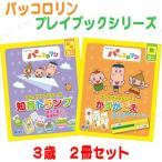 取寄品  NHKパッコロリン袋入 3歳 2冊セット おもちゃ …