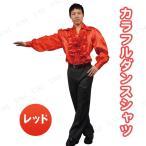 カラフルダンスシャツ レッド パーティーグッズ 仮装 衣装 コスプレ コスチューム 大人用 メンズ ハロウィン ダンスドレスシャツ