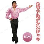 カラフルダンスシャツ ピンク パーティーグッズ 仮装 衣装 コスプレ コスチューム 大人用 メンズ ハロウィン ダンスドレスシャツ