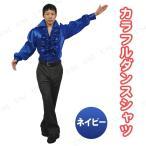 カラフルダンスシャツ ネイビー パーティーグッズ 仮装 衣装 コスプレ コスチューム 大人用 メンズ ハロウィン ダンスドレスシャツ