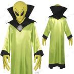 光るエイリアン・ロードMハロウィン衣装仮装衣装コスプレコスチューム大人用男性用メンズパーティーグッズ宇宙人