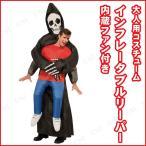インフレータブルリーパー(死神)ハロウィン衣装仮装衣装コスプレ大人用男性用メンズパーティーグッズおもしろコスチューム爆笑笑える