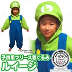 SAZAC(サザック) フリース着ぐるみ スーパーマリオ ルイージ 子供用 110 ハロウィン 衣装 子供 仮装衣装 コスプレ コスチューム 子ども用