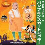 在庫処分  子ども用パンプキンミッキーパンツ ハロウィン 衣装 子供 仮装衣装 コスプレ コスチューム キッズ こども パーティーグッズ ディズニー