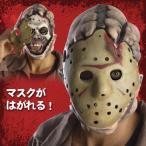 大人用ジェーソン2ピースマスク ハロウィン 仮装 衣装 コスプレ コスチューム 13日の金曜日 ジェイソン ホラー 怖い 映画 変装グッズ かぶりもの