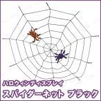 スパイダーネットブラックハロウィン雑貨飾り装飾品デコレーション蜘蛛の巣クモの巣くもスパイダーウェブ